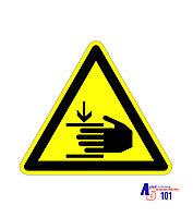 """Знак """"Осторожно. Возможно травмирование рук"""" Д-26"""