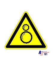 """Знак """"Осторожно. Возможно затягивание между вращающимися элементами"""" Д-28"""