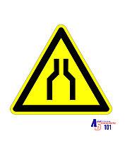 """Знак """"Осторожно. Сужение проезда (прохода)"""" Д-29"""