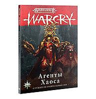 Warcry: Agents of Chaos (Боевой клич: Агенты Хаоса) (рус.)