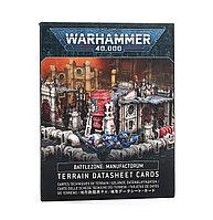 Battlezone Manufactorum: Datasheet Cards (Боевая зона Мануфакторума: Дата-карты)