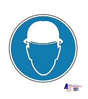 """Знак """"Работать в защитной каске (шлеме)"""" E-02"""