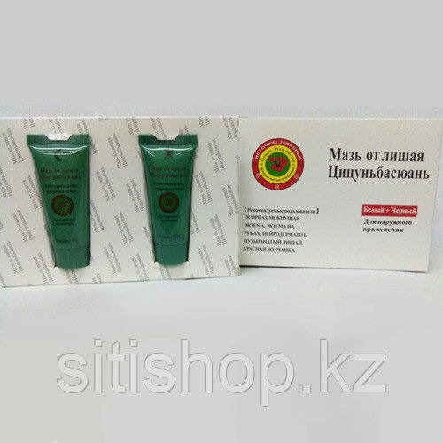 Мазь от лишая и псориаза - Цицуньбасюань
