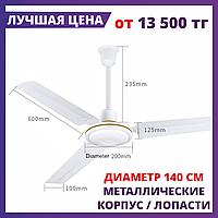 Вентилятор потолочный с металлическими лопастями Air Cooling - длина лопасти 61 см
