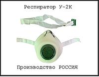 Респиратор У-2К (РОССИЯ)