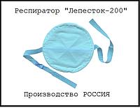 Респиратор Лепесток 200 FFP3 (Россия)