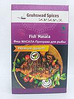 Фиш Масала -приправа для рыбы, 50 гр, Fish Masala, Gruhswad