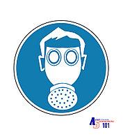 """Знак """"Работать в средствах индивидуальной защиты органов дыхания"""" E-04"""