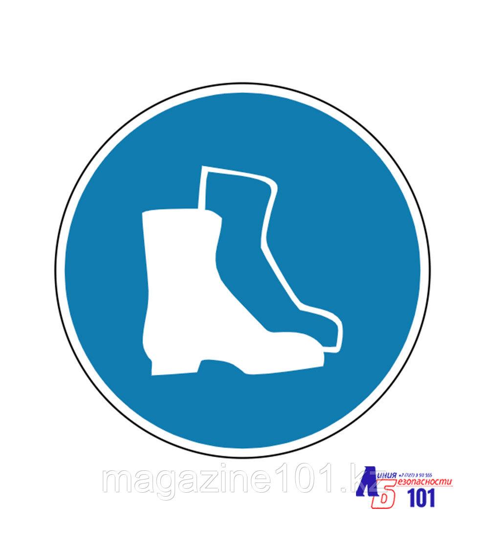 """Знак """"Работать в защитной обуви"""" E-05"""