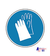"""Знак """"Работать в защитных перчатках"""" E-06"""
