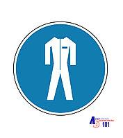 """Знак """"Работать в защитной одежде"""" E-07"""
