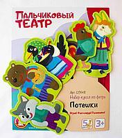 Пальчиковый кукольный театр «Потешки» из фетра, фото 1
