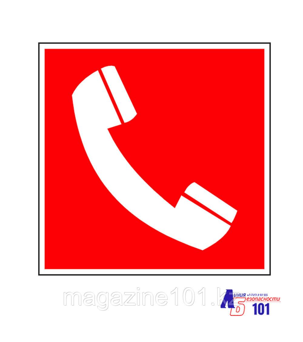 """Знак """"Телефон для использования при пожаре (в том числе телефон прямой связи с пожарной охраной)"""" Ж-06"""