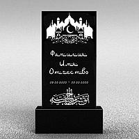 Мусульманский памятник из черного габбро (гранита) с мечетью и молитвой