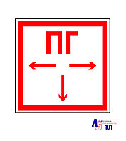 """Знак """"Пожарный гидрант"""" Ж-10"""