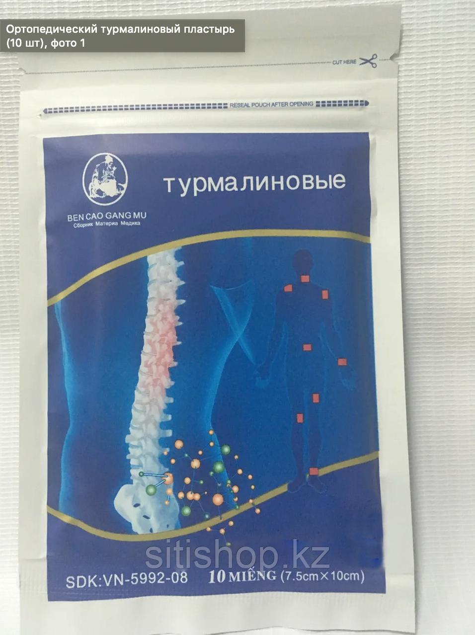Ортопедический турмалиновый пластырь (10 штук)