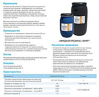 Мастика изоляционная битумно-полимерная эмульсионная: Жидкая резина «Брит»