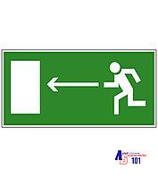 """Знак """"Направление к эвакуационному выходу налево"""" И-06"""