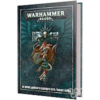 Warhammer 40,000. Основная книга правил. 8-ая редакция. (рус.)