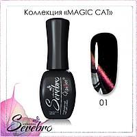 Гель лак Serebro Magic cat 01