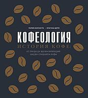 Монтенегро Г., Шируз К.: Кофеология. История кофе: от плода до вдохновляющей чашки спешалти кофе
