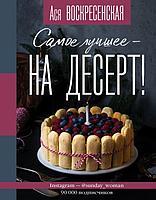 Воскресенская А. И.: Самое лучшее  на десерт!