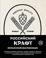 Егоров Р.: Российский крафт. Великая крафтовая революция