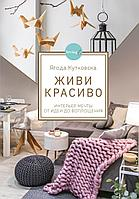 Кутковска Я.: Живи красиво. Интерьер мечты от идеи до воплощения