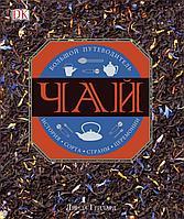 Гейлард Л.: Чай. История, сорта, страны, церемонии. Большой путеводитель