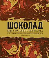 Рэмси Д.: Шоколад. Книга настоящего шокоголика