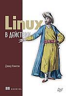 Клинтон Д.: Linux в действии