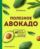 Ивенская О.: Полезное авокадо. 40 рецептов из авокадо от закусок до десертов