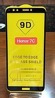 Защитное стекло Full Glue для Huawei Honor 7C, черный