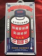 Защитное стекло Remax Medicine GL-27 для iPhone 6/6S Plus, белый