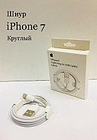 USB кабель для IPhone 7