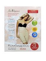 Комбидресс Slim shapewear -3 размера