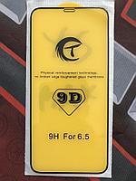 Защитное стекло 9D для iPhone XS Max