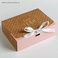 Складная коробка подарочная «Для тебя», 16.5 × 12.5 × 5 см
