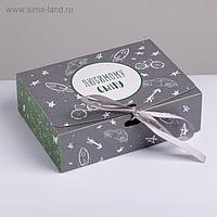 Коробка складная подарочная «Любимому сыну», 16.5 × 12.5 × 5 см