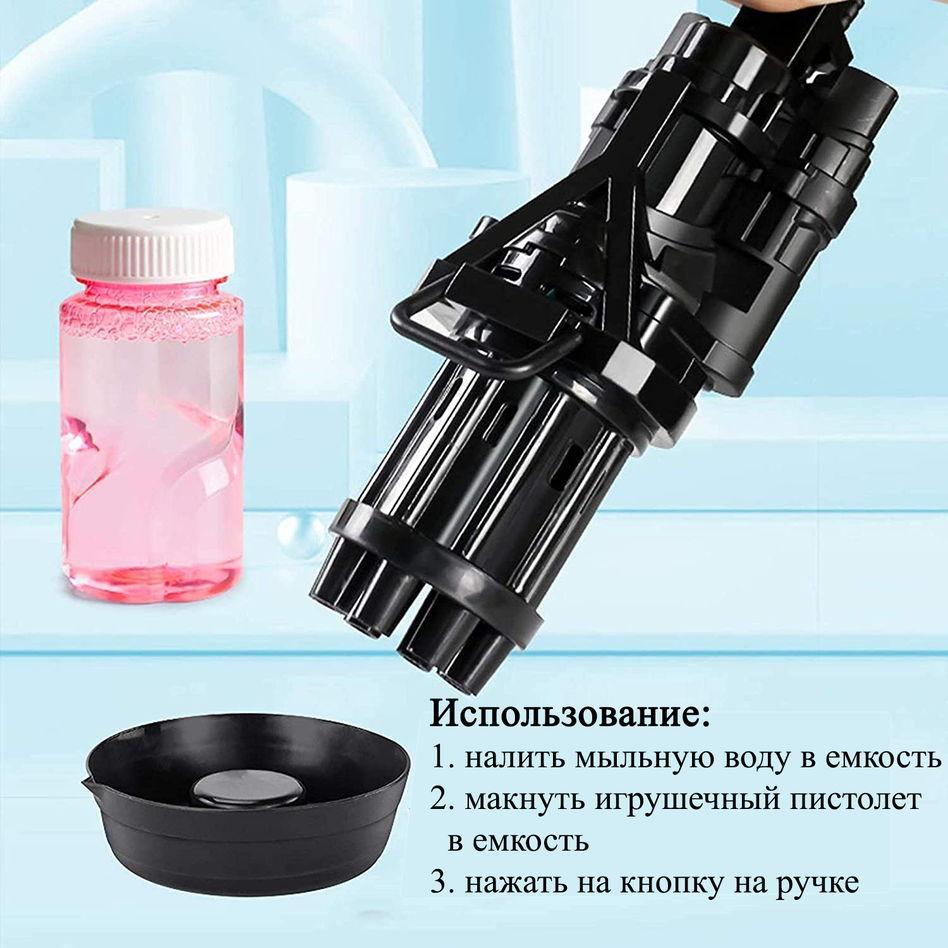 Пистолет с мыльными пузырями на батарейках пластмассовый 20 *9 *7 см в ассортименте - фото 4