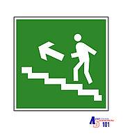 """Знак """"Направление к эвакуационному выходу по лестнице вверх"""" И-18"""