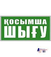 """Знак """"Указатель запасного выхода"""" И-25"""