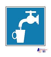 """Знак """"Питьевая вода"""" К-02"""