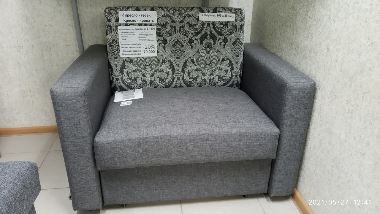 "Кресло-кровати ""Accord"" комфорт и для взрослого."