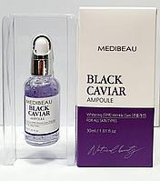MEDIBEAU Сыворотка с Черной Икрой BLACK CAVIAR AMPOULE 30мл.