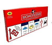 Настольная игра монополия в торговлю недвижимостью для всей семьи на русском языке (до 8 игроков)