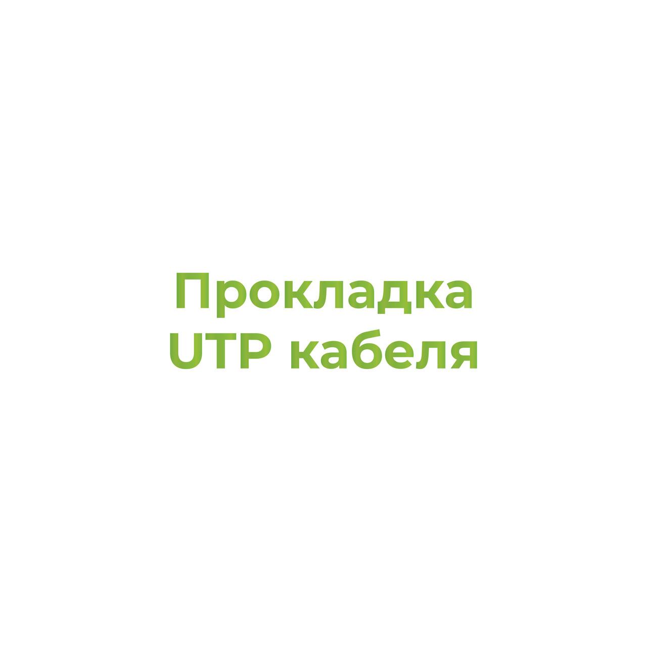 Прокладка UTP кабеля