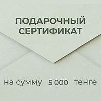 Подарочный сертификат mymix на сумму 5 000 тенге