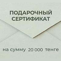 Подарочный сертификат mymix на сумму 20 000 тенге