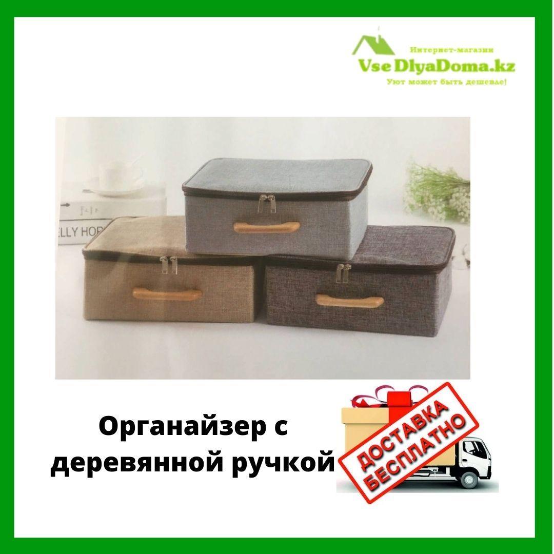 Органайзер для белья с деревянными ручками (маленький)